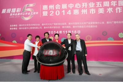 惠州u赢电竞下载举办开业五周年图片展