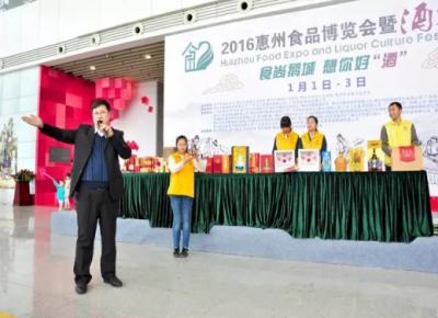 2016惠州食品博览会暨酒文化节
