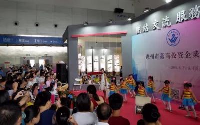 2016惠州台湾精品博览会