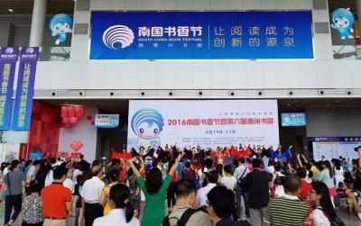 2016南国书香节暨第六届惠州书展!