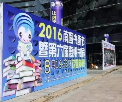 惠州书展人气爆满!