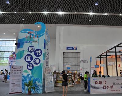 2017南国书香节暨第七届惠州书展