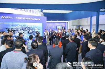2017物联网·云计算技术应用博览会
